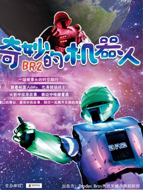 西班牙黑光机械舞《奇妙的机器人》杭州站