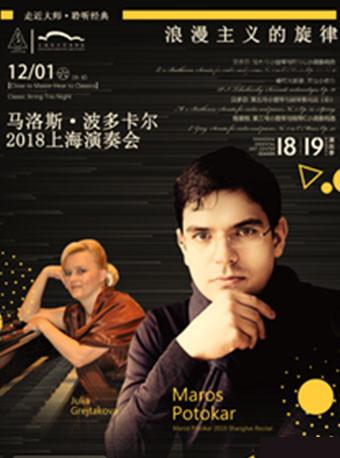走近大师·聆听经典 浪漫主义的旋律 马洛斯·波多卡尔2018上海演奏会