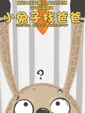 【小橙堡】偶戏绘郑渊洁12生肖绘本木偶剧《小兔子找爸爸》