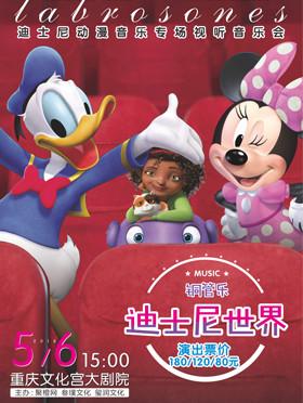 迪士尼动漫音乐专场视听音乐会-重庆站