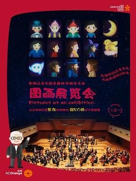 【小橙堡】香港泛亚乐团动漫视听音乐会《图画展览会》