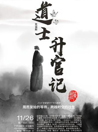 周一星剧场 荒诞剧《道士升官记》华南师范大学菁菁剧社