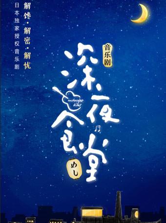 日本独 家授权音乐剧《深夜食堂》中文版-广州站