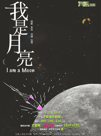 话剧《我是月亮》