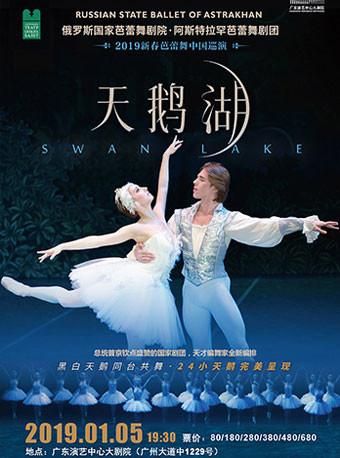 俄罗斯国家芭蕾舞剧院—阿斯特拉罕芭蕾舞团 2019年新春芭蕾舞《天鹅湖》中国巡演