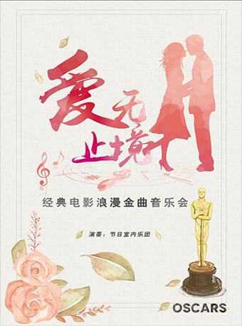 H'Live出品:《爱无止境》—奥斯卡经典电影浪漫金曲音乐会