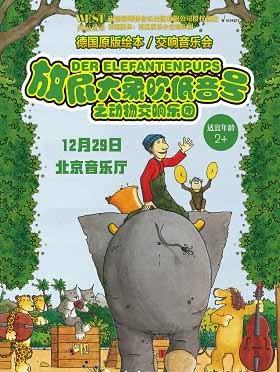 德国原版绘本启蒙交响音乐会-放屁大象吹低音号之动物交响乐团-北京站