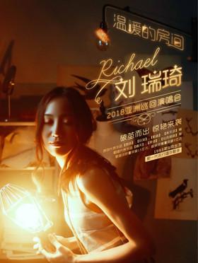 """【万有音乐系】刘瑞琦""""温暖的房间""""2018亚洲巡回演唱会-香港站"""