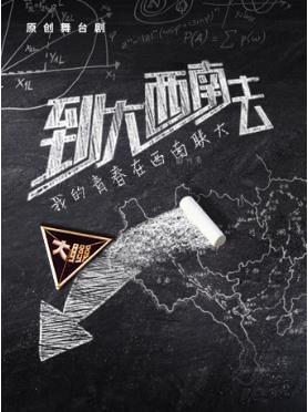 原创舞台剧《到大西南去》 ——我的青春在联大 -北京