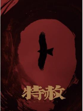 中国国家话剧院演出 话剧 《特赦》 -北京