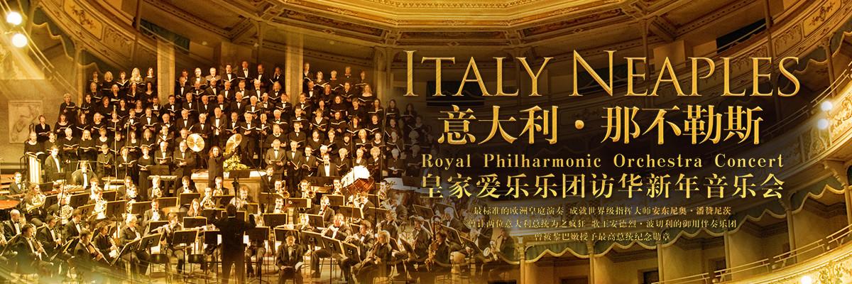 【万有音乐系】意大利那不勒斯皇家爱乐乐团2019新年访华音乐会