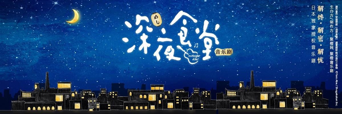 日本独 家授权音乐剧《深夜食堂》中文版