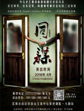 百老汇经典悬疑剧《同谋》中文版 爪马戏剧人气作品