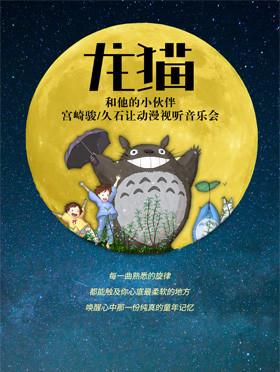 """【万有音乐系】""""龙猫和他的小伙伴""""宫崎骏·久石让动漫视听系列主题音乐会 宁波站"""