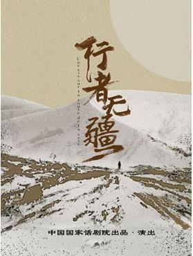 中国国家话剧院演出 话剧《行者无疆》 -北京