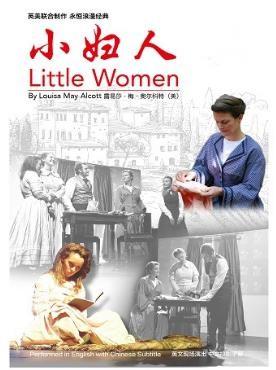 英国书屋剧院《小妇人》 -北京