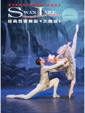 俄罗斯莫斯科芭蕾舞团《天鹅湖》2019新春巡演 -北京