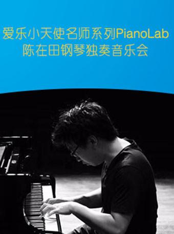 爱乐小天使名师系列 PianoLab·陈在田钢琴独奏音乐会
