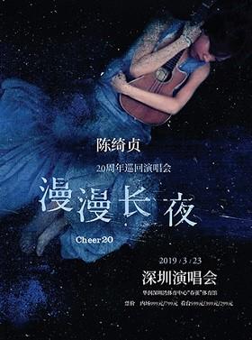 陈绮贞20周年演唱会-漫漫长夜 Cheer 20-深圳站