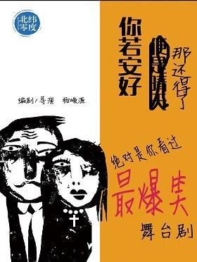 话剧《你若安好、那还得了》---北京站