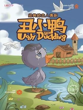 【小橙堡】经典成长童话《丑小鸭》--南京站
