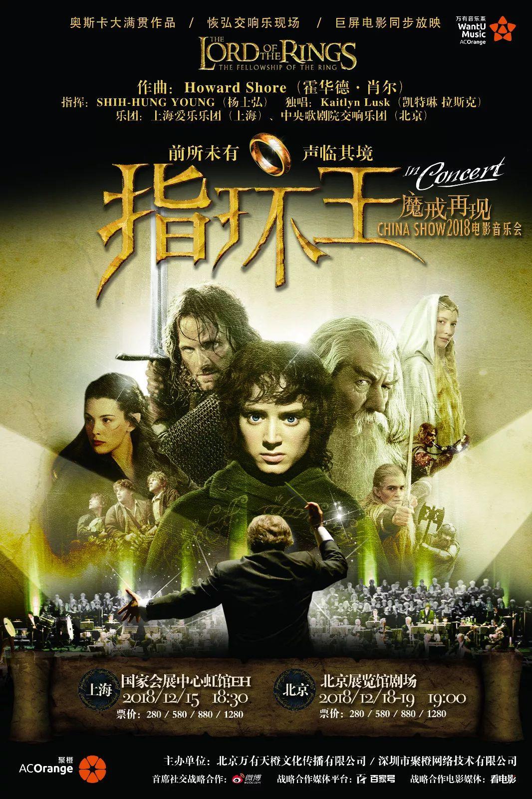 盛大开票!《指环王·魔戒再现》电影视听音乐会,重现壮阔的中土世界