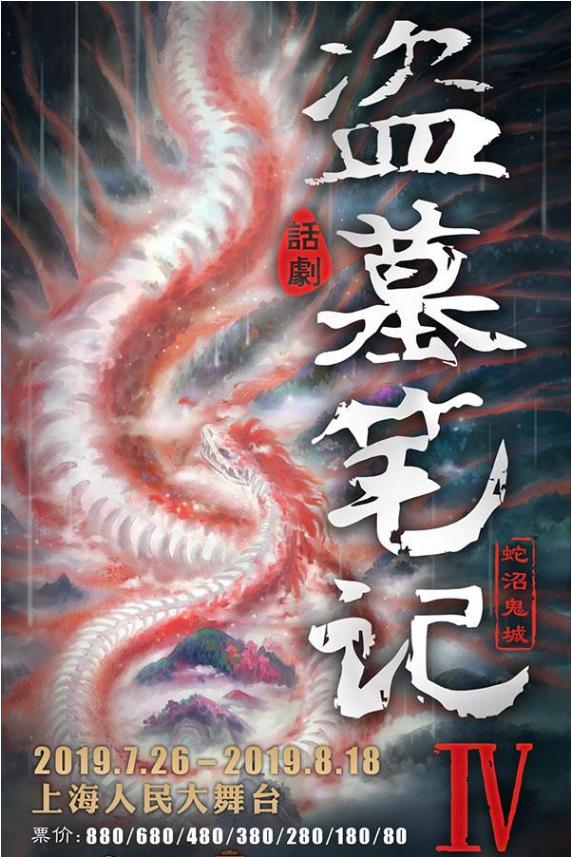 大型魔幻惊悚话剧 《盗墓笔记IV:蛇沼鬼城》-上海
