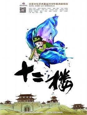 小剧场京剧《十二楼》-北京站