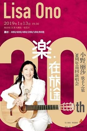 小野丽莎2019巡回演唱会---南京站