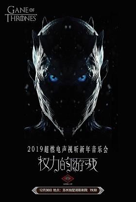 超燃LIVE·2019超燃电声视听新年音乐会《权力的游戏》