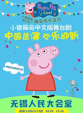 2018英国原版引进中文版小猪佩奇舞台剧 佩奇欢乐派对-无锡站