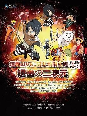 超燃LIVE·日本电子动漫主题视听音乐会《进击の二次元》