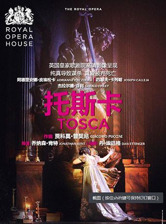 上海黄浦剧场国际原版戏剧展映季 歌剧《托斯卡》(原版放映)