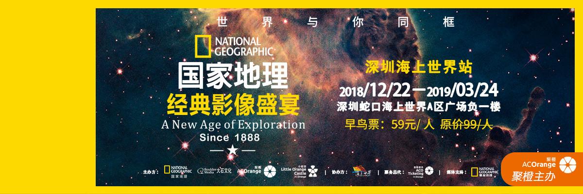 【小橙堡】《国家地理经典影像盛宴》 深圳站