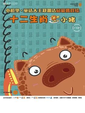 【小橙堡微剧场】 童话大王郑渊洁启蒙偶戏绘《十二生肖之小猪》---深圳站