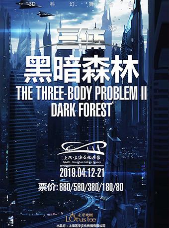 舞台剧《三体II黑暗森林》
