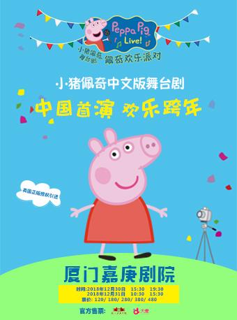 2018英国原版引进中文版小猪佩奇舞台剧「佩奇欢乐派对」-厦门