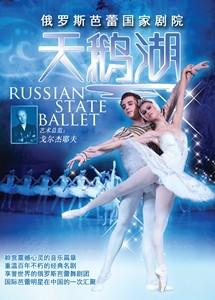 俄罗斯芭蕾国家剧院芭蕾舞团《天鹅湖》