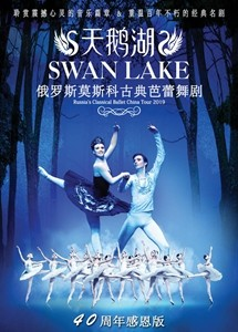 俄罗斯莫斯科古典芭蕾舞剧《天鹅湖》--感恩版