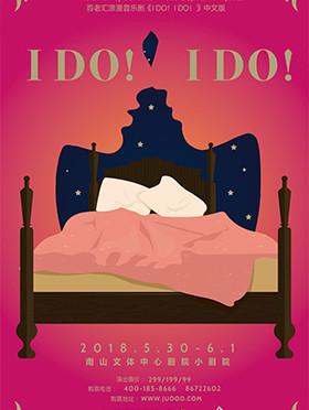 【音乐剧】音乐剧《I Do! I Do!》中文版-深圳站