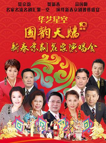 华艺星空·国韵天骄—2019新春京剧名家演唱会