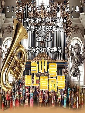 当小号遇上管风琴-2019跨年音乐盛典