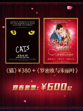 【迎春套票】百老汇经典音乐剧《猫》Cats+法语原版经典音乐剧《罗密欧与朱丽叶》套票优惠—深圳站