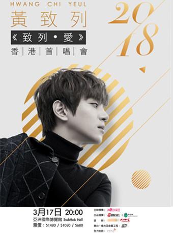 黄致列《致列爱》香港首唱会
