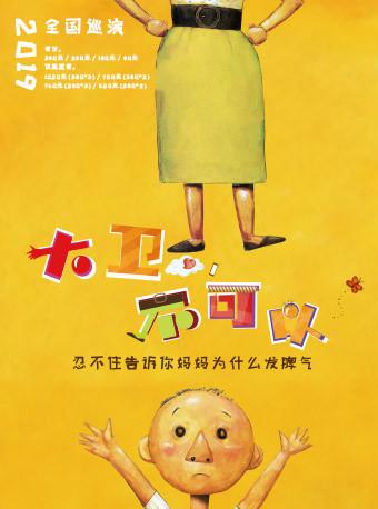 沐澜文化·互动亲子剧《大卫,不可以》天津站