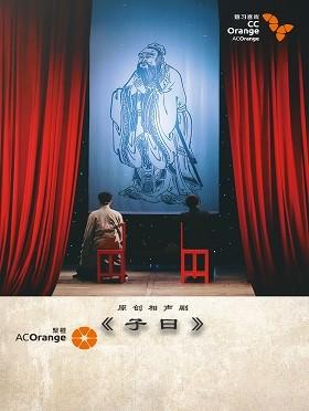 新浪潮戏曲节-上海站-田耘社相声系列-相声剧《子曰》
