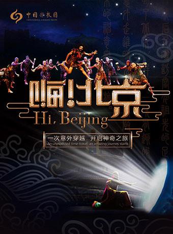 中国杂技团杂技精品晚会 《嗨!北京》