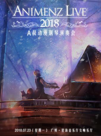 Animenz  Live  2018 动漫钢琴音乐会-广州站