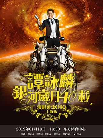 谭咏麟银河岁月40载中国巡回演唱会2019-上海站 Encore)