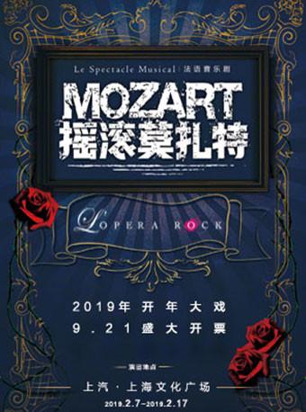 法语版音乐剧《摇滚莫扎特》 上海站